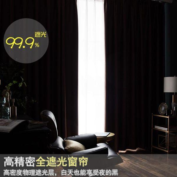 限定款臥室裝修窗簾 寬400x高270公分 9色可選 超級遮光窗簾