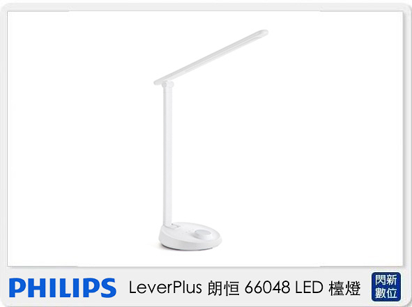 PHILIPS 飛利浦 Lever Plus 朗恒 66048 LED檯燈 白色 (公司貨)