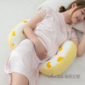 孕婦枕頭護腰側睡覺臥枕純棉磨毛U型枕多功能托腹用品抱枕靠墊冬 後街五號