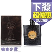 Yves Saint Laurent YSL BLACK Opium 黑鴉片女性淡香精 50ML