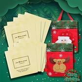 Jo Malone 聖誕派對禮物袋香水香氛組-交換禮物首選-C組