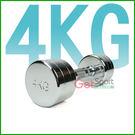 電鍍啞鈴4公斤(菱格紋槓心)(1支)(4kg/重量訓練/肌肉/二頭肌/胸肌/舉重)