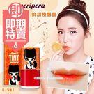 (即期商品) 韓國 Peripera TINT WATER 唇露 6.5ml #鮮甜橙