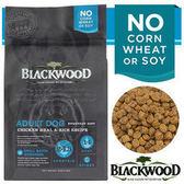 【zoo寵物商城】BLACKWOOD 柏萊富《雞肉 & 米》特調成犬活力配方 15LB/6.8kg