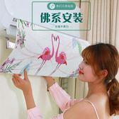 冷氣擋風板 通用空調擋風板防直風吹風罩導擋板出風口檔冷氣空調遮風板壁掛式T 6色