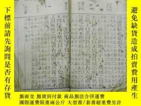 二手書博民逛書店罕見清代《孟子》卷之四(離婁章句…)卷之五(萬章章句…)1351