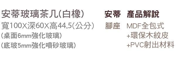 【森可家居】安蒂玻璃茶几(白橡) 8CM782-2