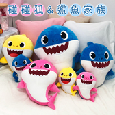 (13吋)鯊魚寶寶系列 碰碰狐 baby shark 鯊魚家族 娃娃 絨毛玩偶 正版授權 鯊魚【葉子小舖】