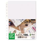A4 11孔資料袋加厚(100入)【愛買】