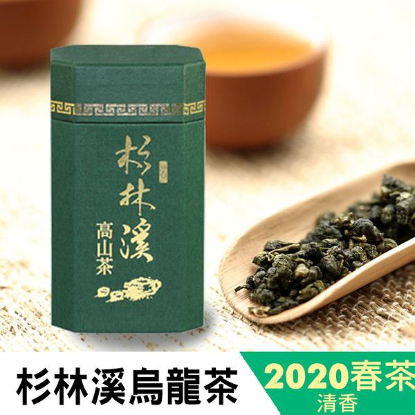 〔杉林溪茶葉生產合作社〕 2020春茶『杉林溪烏龍茶』韻味夠老嫩度剛好