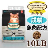 [寵樂子]《Oven-Baked烘焙客》成貓深海魚肉配方10磅 / 貓飼料
