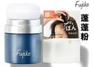 Fujiko 蓬蓬粉 解頭油 塌髮 乾洗髮 去油 不飛粉 粉量控制 蜜粉 爽身粉 體香粉 散粉 救油頭 去油膩