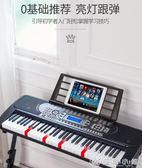 新韻多功能電子琴成人兒童幼師專用初學者入門成年61鋼琴鍵專業88 YXS優家小鋪