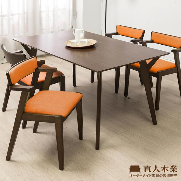 日本直人木業-WANDER北歐美學150CM餐桌加MIKI四張椅子(亞麻橘)
