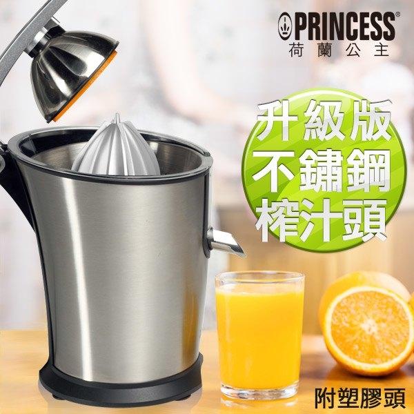 《雙榨汁頭升級版+贈纖維布x2》Princess 201851 Plus 荷蘭公主 不鏽鋼 萬能榨汁機 (冷飲店選用款)