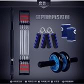 臂力器五件套裝組合健身器材家用握力臂力棒拉力器俯臥撐架健腹輪健身家 教主雜物間