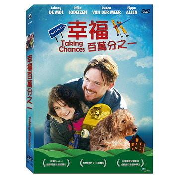 【停看聽音響唱片】【DVD】幸福百萬分之一
