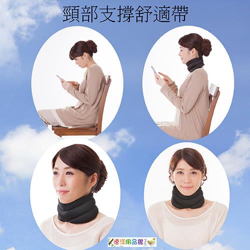 肩頸/頸部★頸部支撐舒適帶★日本/樂活