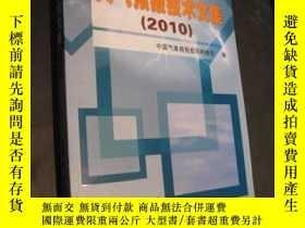 二手書博民逛書店罕見天氣預報技術文集(2010)Y6713 中國氣象局預報與網絡