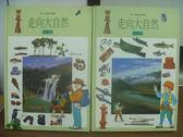 【書寶二手書T3/少年童書_ZEU】走向大自然-河流_1&2冊合售