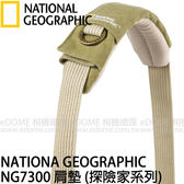 NATIONAL GEOGRAPHIC 國家地理 NG 7300 背帶肩墊 (郵寄免運 正成貿易公司貨) 探險家系列