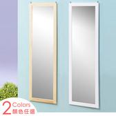 鏡子《YoStyle》自然松木大壁鏡(二色任選) 化妝鏡 壁鏡 全身鏡 穿衣鏡 掛鏡