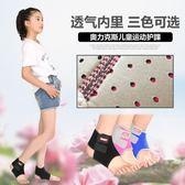 買一送一兒童護踝防扭傷防護腳踝薄透氣足球籃球舞蹈運動女士【全館免運可批發】