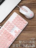 櫻桃可愛粉色朋克家用辦公打字女生筆記本外接臺式電腦靜音有線鍵盤鼠標套裝少女心 探索先鋒