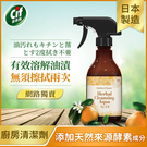 【Cif潔而亮】 廚房清潔劑(清新柑橘)300ML_出清優惠(效期至2021/9/4)