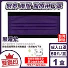 聚泰 聚隆 雙鋼印 成人醫療口罩 (黑曜紫) 50入/盒 (台灣製造 CNS14774) 專品藥局【2019791】