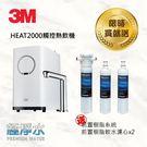 3M HEAT2000觸控熱飲機 #贈前...