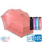 【日本雨之戀】 獨家降溫 10℃ 三折加大傘面 -【心葉】SGS認證/防曬/抗UV/大傘/折傘