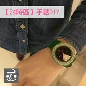 【DIY】《24時區》手錶DIY配色玩創意課程