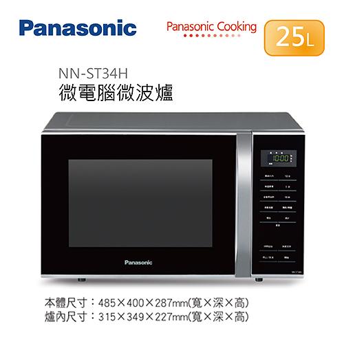 【限時優惠】 Panasonic 國際牌 NN-ST34H 微波爐 25L 公司貨
