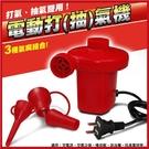 <特價出清>電動打氣機 充氣、抽氣雙用 真空壓縮袋(顏色隨機)【AE11035】99愛買小舖