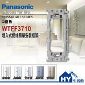 Panasonic 國際牌 埋入式安裝框架 WTFF3710《HY生活館》