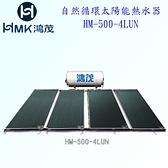 【PK廚浴生活館】 高雄 HMK鴻茂 HM-500-4LUN 500L 自然循環 太陽能 熱水器 實體店面