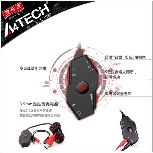 A4 Bloody 耳機控音寶盒 G480