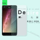 3C 便利店HTC Desire 830 828 鋼化玻璃膜手機貼膜高清防爆9H 硬度2