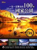 (二手書)一生一定要去的100個國家公園