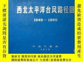 二手書博民逛書店罕見西北太平洋颱風路徑圖(1949-1969)c6-2-2Y22