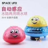 洗澡玩具 水陸兩玩寶寶洗澡必備2合1電動燈光玩具感應噴水球兒童浴缸戲水 2色