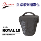 現貨【相機 槍套包】皇家 ROYAL 10 Jenova 吉尼佛 三角 側背 攝影 相機包 類單 單眼 附雨罩 公司貨