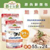 【毛麻吉寵物舖】AlmoNature 義士大廚原肉鮮燉包-鮭魚排(55g)-24件組 貓鮮食/副食罐/餐包