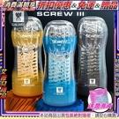送潤滑液 自慰器 飛機杯 非貫通自慰套 GALAKU-SCREW 高旋轉旋吸訓練杯 飛機杯 情趣商品