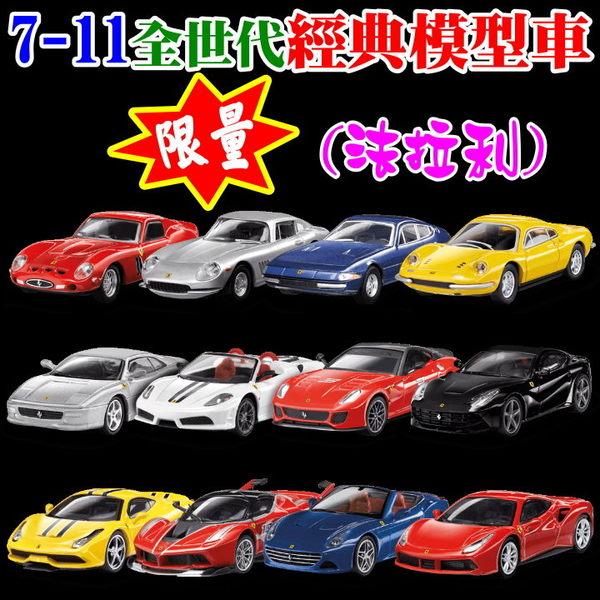 7-11集點 法拉利限量全世代經典模型車 (不含隱藏款)-艾發現