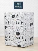 海爾小天鵝美的三星LG三洋惠而浦滾筒洗衣機罩防水防曬套『潮流世家』