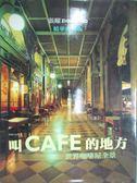 【書寶二手書T1/餐飲_XGF】叫Café的地方_張耀