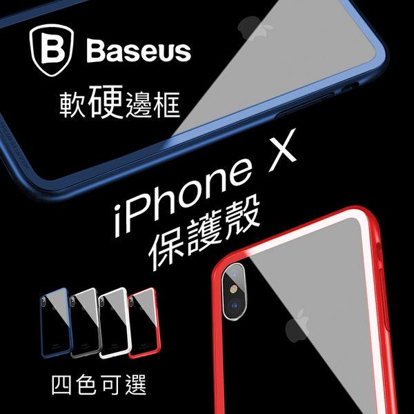 倍思 iphone X iPhoneX 軟硬邊框 矽膠邊框 防摔 邊框 超薄 裸機手感 全包覆 手機殼 保護殼