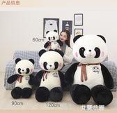 熊貓公仔毛絨玩具黑白布偶女孩睡覺抱枕抱抱熊大號玩偶娃娃送女友QM『艾麗花園』